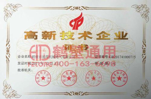 鹤壁通用河南省高新企业证书图片