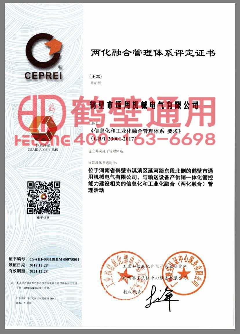 鹤壁通用两化融合管理体系评定证书
