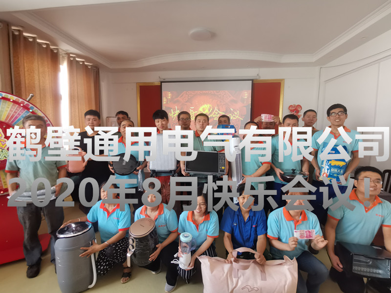 鹤壁通用2020年8月快乐会议